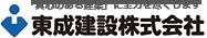 東成建設株式会社ロゴ