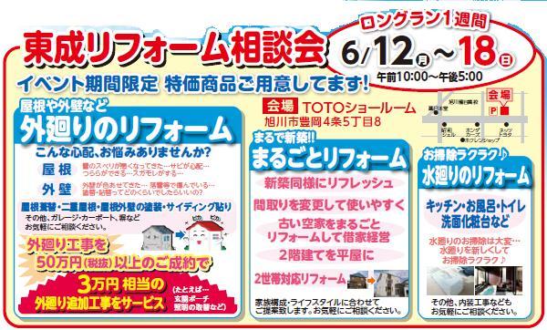 東成リフォーム相談会 in TOTOショールーム